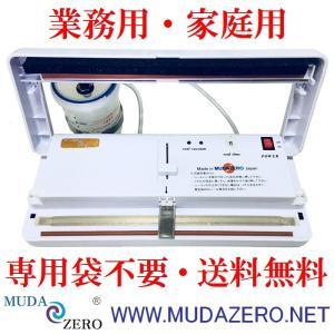 真空パック器 ( MZ-280-B ) 水物対応・専用袋不要|mudazero|02