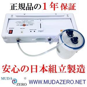 真空パック器 ( MZ-280-B ) 水物対応・専用袋不要|mudazero|03
