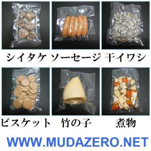 真空パック器 ( MZ-280-B ) 水物対応・専用袋不要|mudazero|05
