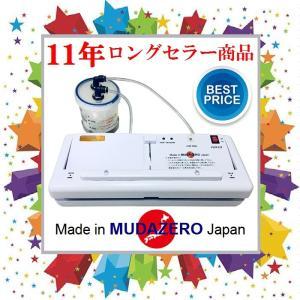 真空パック器 ( MZ-280-B5 ) 水物対応・専用袋不要|mudazero
