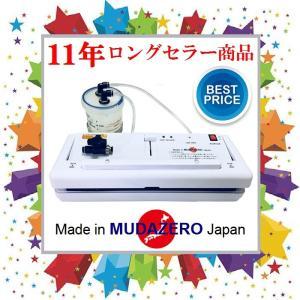 真空パック器 ( MZ-280-BC ) ガス充填・水物対応・専用袋不要|mudazero