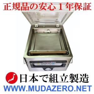 真空包装機 ( VAC-301 ) : 安心の日本で組立製造 小型 業務用 全自動 mudazero 03