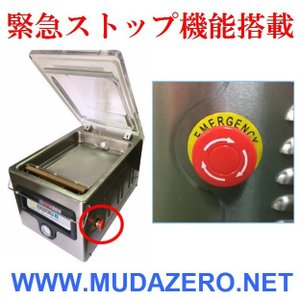 真空包装機 ( VAC-301 ) : 安心の日本で組立製造 小型 業務用 全自動 mudazero 05