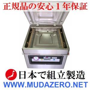 真空包装機 ( VAC-401-2S 100V) : 安心の日本で組立製造 中型 業務用 全自動 mudazero 03