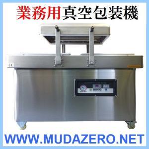 真空包装機 ( VAC-500-2SD 単相200V) : 安心の日本で組立製造 大型 業務用 全自動|mudazero