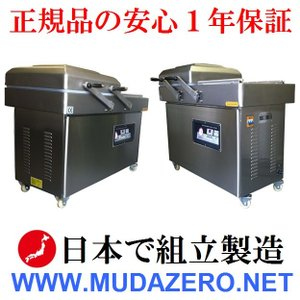 真空包装機 ( VAC-500-2SD 単相200V) : 安心の日本で組立製造 大型 業務用 全自動|mudazero|03