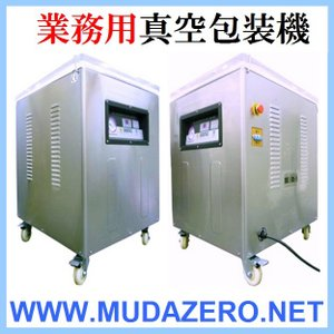 真空包装機 ( VAC-601-2S 単相200V) : 安心の日本で組立製造 大型 業務用 全自動 mudazero