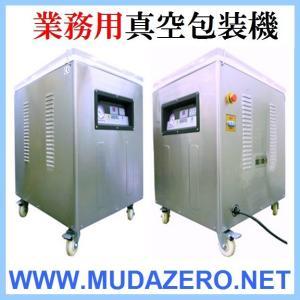 真空包装機 ( VAC-601-2S 三相200V) : 安心の日本で組立製造 大型 業務用 全自動 mudazero