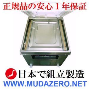 真空包装機 ( VAC-601-2S 単相200V) : 安心の日本で組立製造 大型 業務用 全自動 mudazero 03