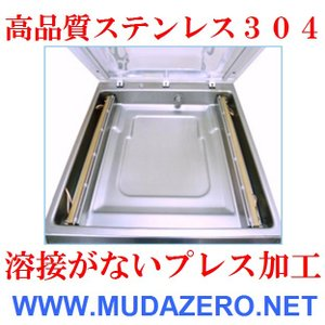 真空包装機 ( VAC-601-2S 単相200V) : 安心の日本で組立製造 大型 業務用 全自動 mudazero 04