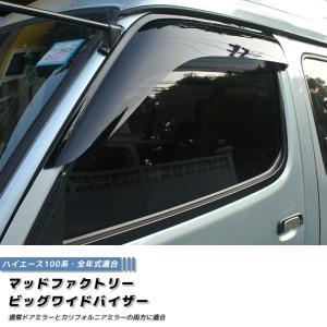 ハイエース100系 ドアバイザー (ビッグワイド/ダークスモーク)|mudfactory