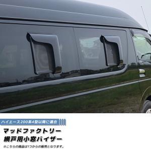 ハイエース200系4型網戸対応小窓バイザー(1P)|mudfactory