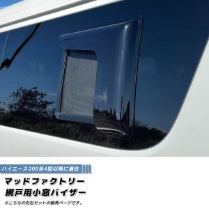 ハイエース200系4型網戸対応小窓バイザー(2P)|mudfactory