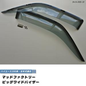 ハイエース200系 ドアバイザー (ビッグワイド/ライトスモーク)|mudfactory