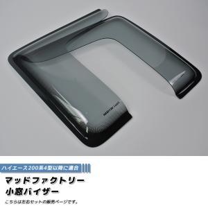 ハイエース200系4型〜5型 小窓用バイザー (ライトスモーク/左右セット)|mudfactory