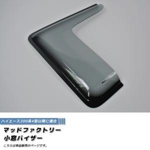 ハイエース200系4型~5型用小窓バイザー(ライトスモーク/片側1枚のみ)|mudfactory