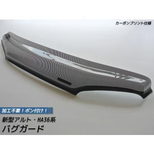 アルトHA36系バグガード/ボンネットガード/ワークスにも対応(カーボンプリント)|mudfactory