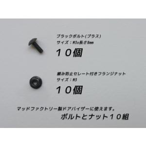 ドアバイザー用ブラックボルト(M3)とナット10個組|mudfactory
