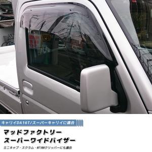 キャリイ・スーパーキャリイDA16T ドアバイザー (スーパーワイド/ライトスモーク) ミニキャブ/スクラム/クリッパーも対応|mudfactory