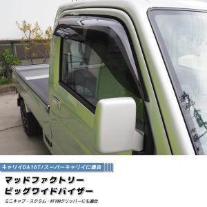 キャリイ・スーパーキャリイDA16T ドアバイザー (ビッグワイド/ダークスモーク) ミニキャブ/スクラム/クリッパーも対応|mudfactory