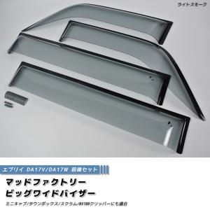 エブリイ DA17V/DA17W ビッグワイドバイザー (前後セット/ライトスモーク)|mudfactory