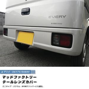 エブリイバン DA17V/DA64V テールレンズカバー(ライトスモーク)|mudfactory