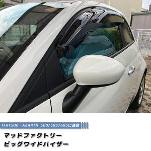 入荷待ち フィアット500/アバルト500 ドアバイザー (ビッグワイド/FIAT500/ABARTH500)|mudfactory