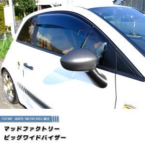 フィアット500/アバルト500 ドアバイザー (ライトスモーク/FIAT500/ABARTH500) mudfactory