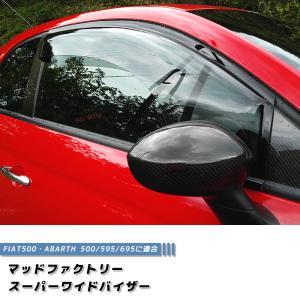 フィアット500/アバルト500 ドアバイザー (スーパーワイド/FIAT500/ABARTH500)|mudfactory