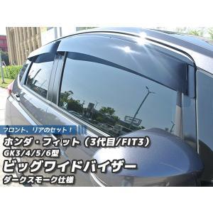 【廃盤】フィット FIT ドアバイザー (GK3/4/5/6,GP5/6) ビッグワイド/ダークスモーク)|mudfactory
