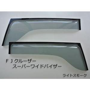 FJクルーザースーパーワイドバイザー(ライトスモーク)|mudfactory