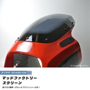 カワサキ 空冷GPz400/550 スクリーン(ダーク/標準サイズ/ウインドシールド)|mudfactory