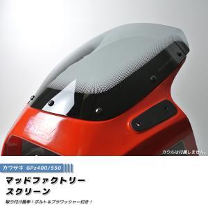 カワサキ 空冷GPz400/550 スクリーン(ライト/標準サイズ/ウインドシールド)|mudfactory