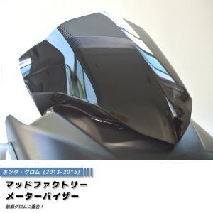 グロム メーターバイザー (前期用/ダークスモーク)|mudfactory