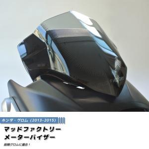 グロム メーターバイザー (前期用/ライトスモーク)|mudfactory