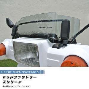 ジャイロX ショートスクリーン(ライト/エッジドシェイプ/ウインドシールド)|mudfactory