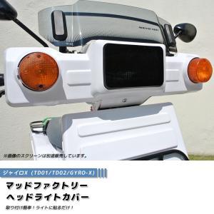 ジャイロX ヘッドライトカバー(ダークスモーク)|mudfactory