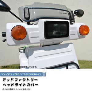 ジャイロX ヘッドライトカバー(ライトスモーク)|mudfactory