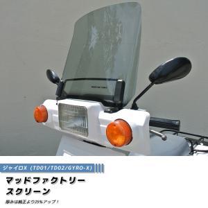 ジャイロX スクリーン(ライトスモーク/標準サイズ/ウインドシールド)|mudfactory