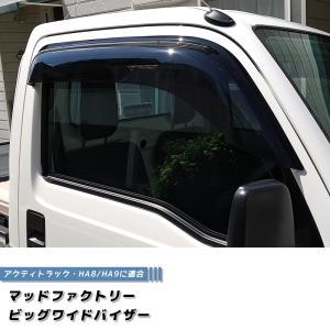 アクティトラックHA8/HA9 ドアバイザー (ビッグワイド/ダークスモーク)|mudfactory