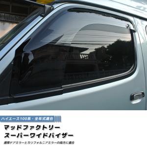 ハイエース100系ドアバイザー(スーパーワイド/ライトスモーク)|mudfactory