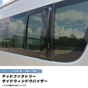 ハイエース200系サイドバイザー (1型~3型/ダークスモーク)|mudfactory