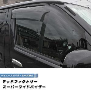 ハイエース200系 ドアバイザー (スーパーワイド/ライトスモーク)|mudfactory
