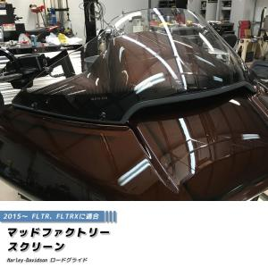 Harley Davidson ロードグライド (2015〜) FLTR/FLTRX ウインドシールド・スクリーン (標準/クリア) mudfactory