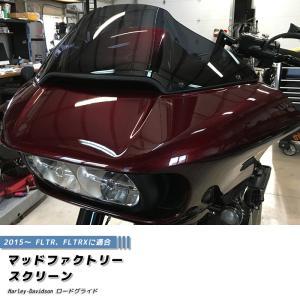 Harley Davidson ロードグライド (2015〜) FLTR/FLTRX ウインドシールド・スクリーン (標準/ダーク)|mudfactory