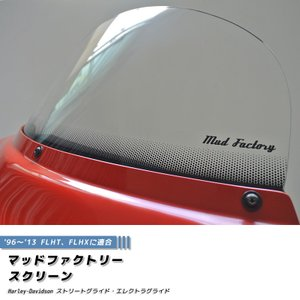Harley Davidson '96〜'13 FLHT/FLHX ウインドシールド・スクリーン (標準/クリア) ハーレー mudfactory