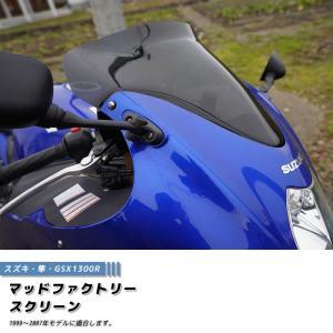 スズキ GSX1300R 隼/ハヤブサ(1999-2007) スクリーン(ダーク/ウインドシールド)|mudfactory