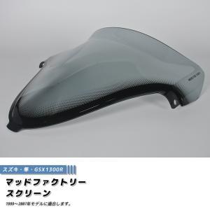 スズキ GSX1300R 隼/ハヤブサ(1999-2007) スクリーン(ライトスモーク/ウインドシールド)|mudfactory