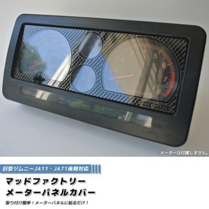 ジムニーJA11/JA71後期メーターパネルカバー(カーボンプリント) mudfactory