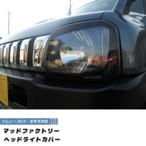 ジムニーJB23ヘッドライトカバー(カーボンプリント)|mudfactory